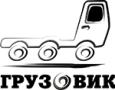 «Запчасти для грузовиков»